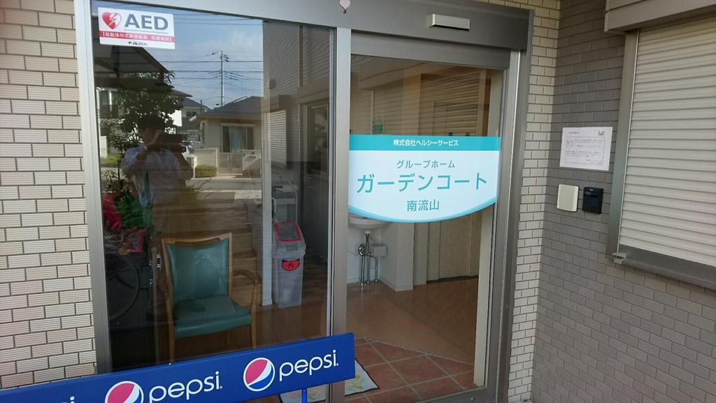f:id:gc-minaminagareyama:20160809161227j:plain