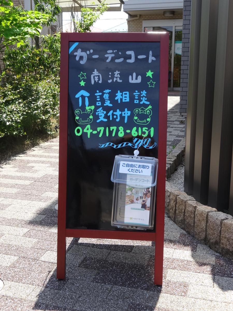 f:id:gc-minaminagareyama:20190505172810j:plain