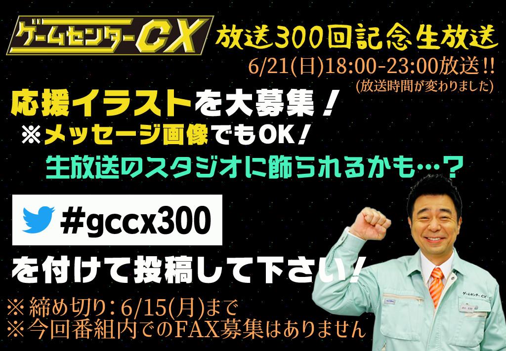 f:id:gccxblog:20200601183423j:plain