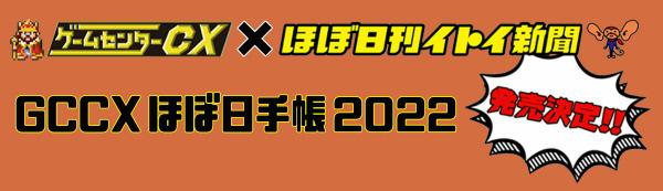 f:id:gccxblog:20210722101543j:plain
