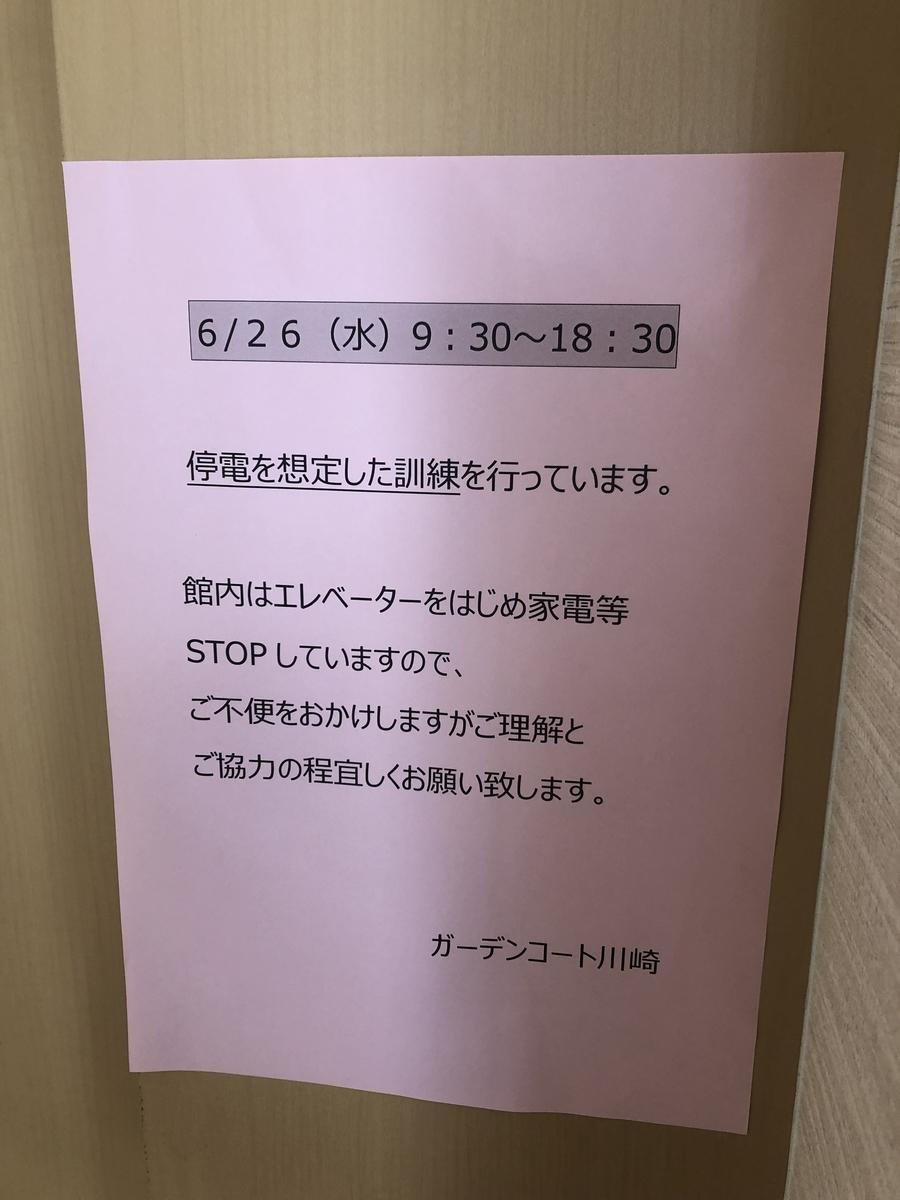 f:id:gckawasaki:20190626100302j:plain