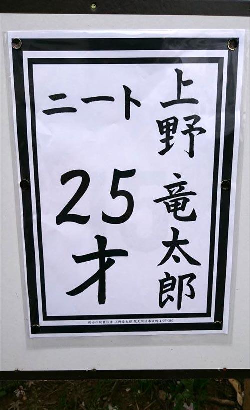 千葉市議会議員選挙に立候補した上野竜太郎候補がいわゆる「引きこもりニート」