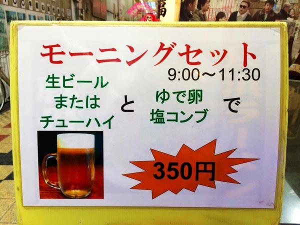 大阪 新世界のモーニングセット