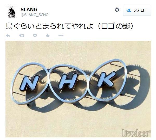 NHKのロゴは鳥がとまることを許さない