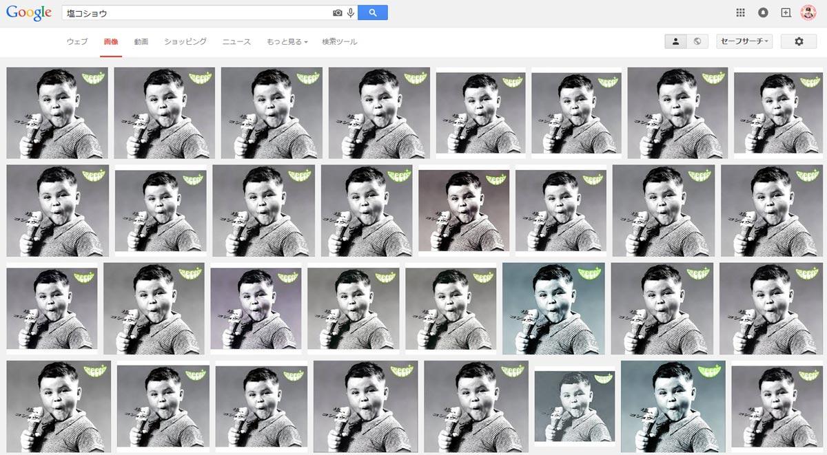 「塩コショウ」の画像検索結果