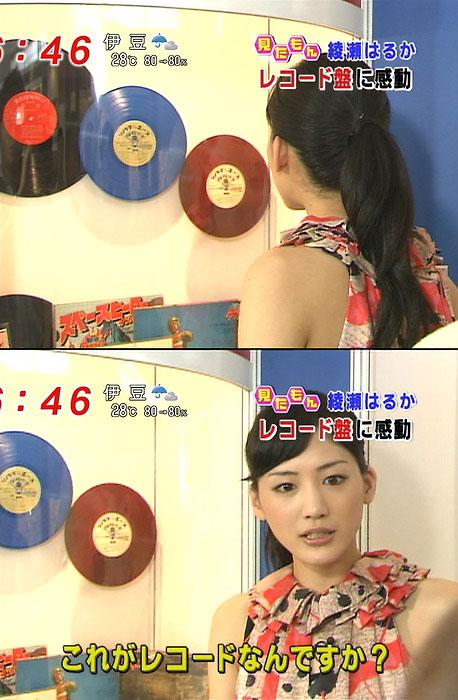 綾瀬はるかレコード盤に感動