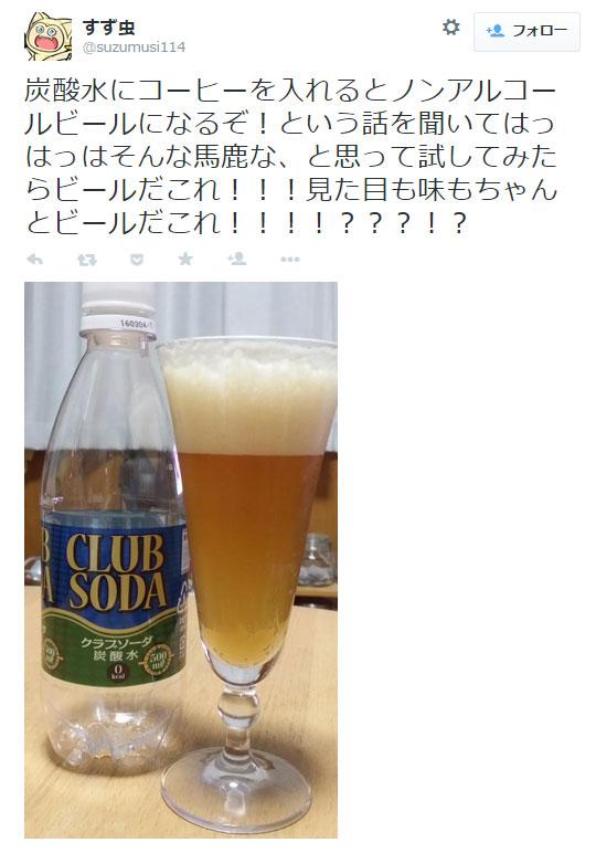 炭酸水にコーヒーを入れるとノンアルコールビールになるぞ!