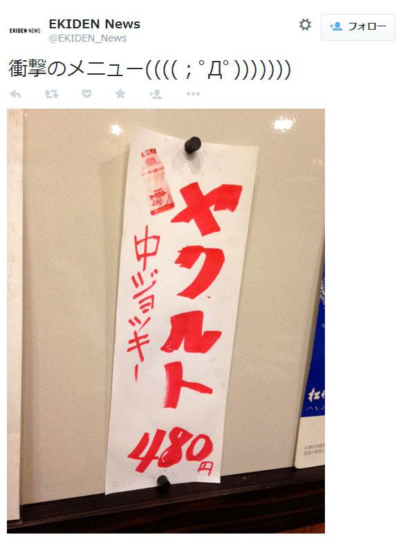 衝撃のメニュー ヤクルト 中ジョッキ 480円也