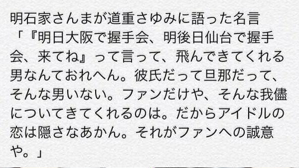 さんまの名言