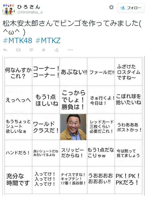 松木安太郎さんでビンゴ