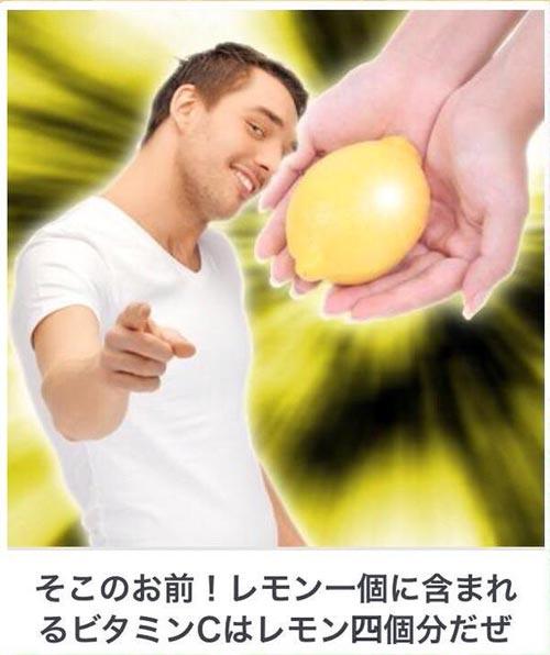 レモン1個にはレモン4個分のビタミンC