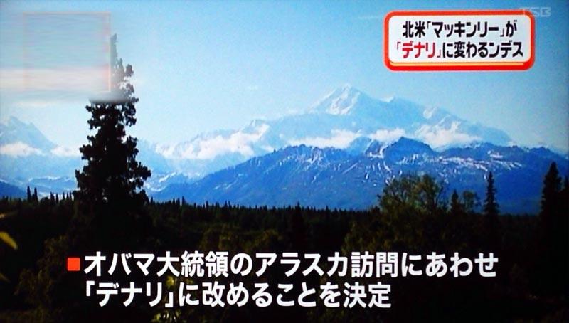 北米最高峰マッキンリー、「デナリ」に改称