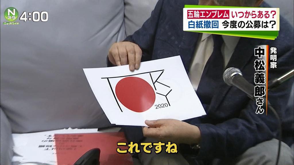 ドクター中松氏がエンブレムを発表