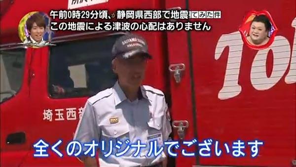 所沢市の消防車が矢沢永吉をパクっている疑惑