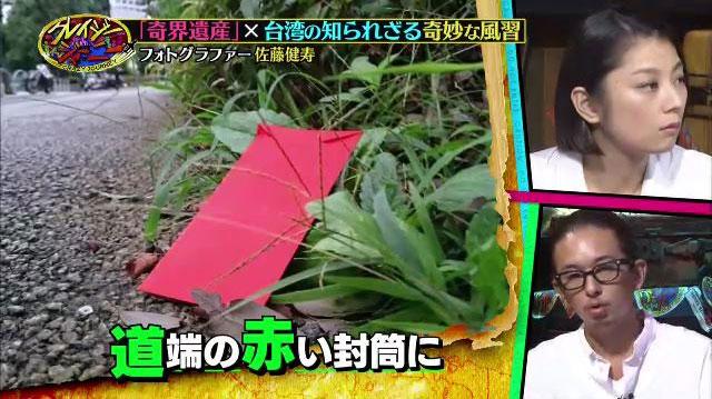 台湾の奇妙な風習 落ちている赤い封筒を拾うと大変