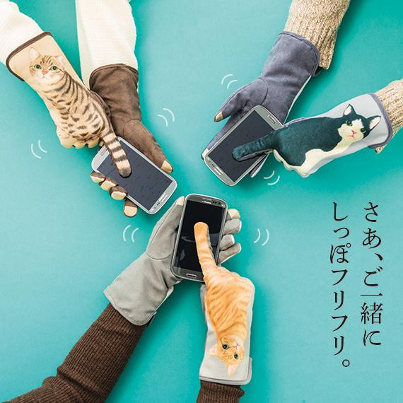 猫のしっぽフリフリ手袋