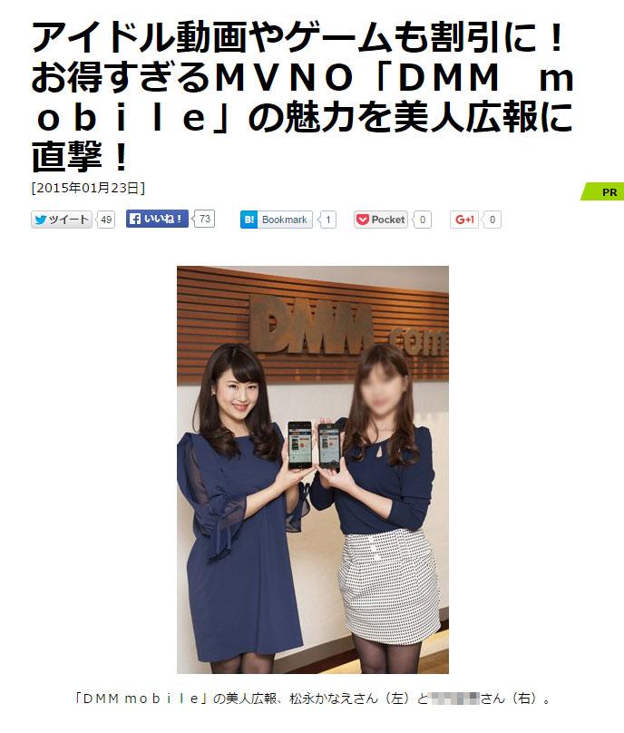 株式会社DMM.comの美人広報