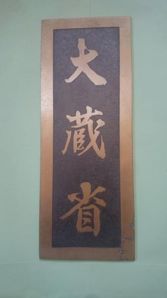 大蔵省表札