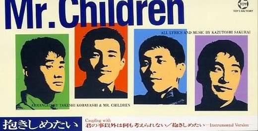 Mr.Children『抱きしめたい』
