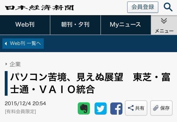 パソコン苦境 見えぬ展望 東芝・富士通・VAIO統合