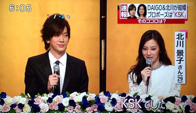 DAIGOと北川景子が結婚