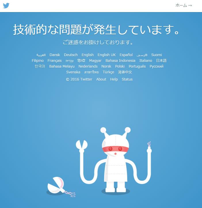 Twitter技術的な問題