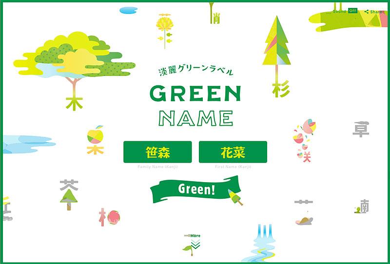 「笹森花菜」で「GREEN NAME」