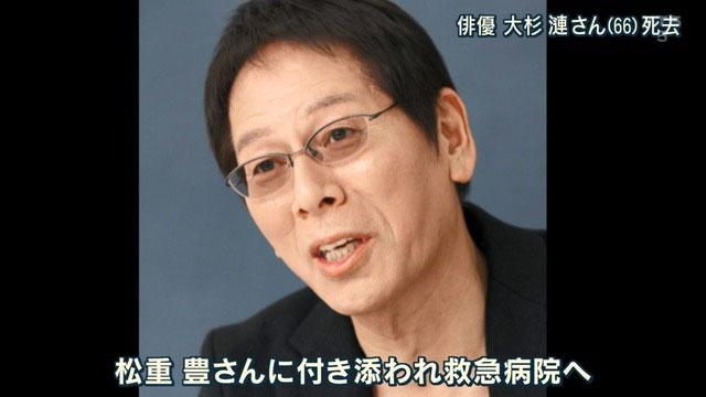 俳優の大杉漣さん死去