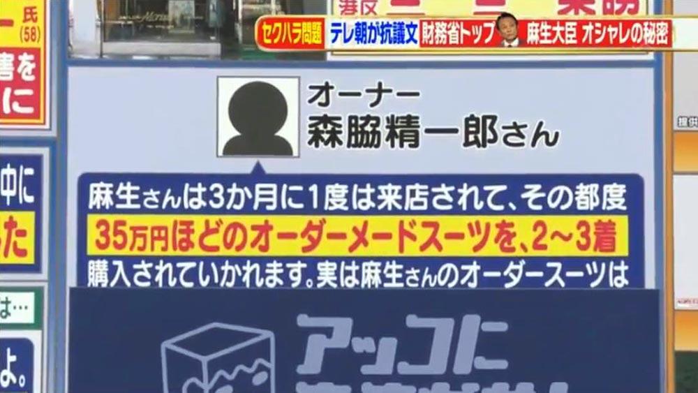 麻生太郎大臣35万円スーツ、美しいシルエットの秘密