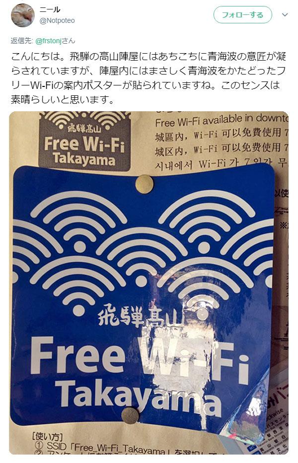 青海波(せいがいは)の柄はWi-Fi