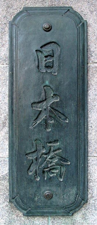 徳川慶喜の揮毫による「日本橋」と「にほんばし」の銘板