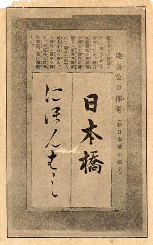 徳川慶喜の揮毫による「日本橋」と「にほんばし」