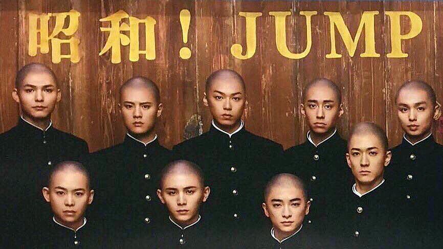 昭和! JUMP