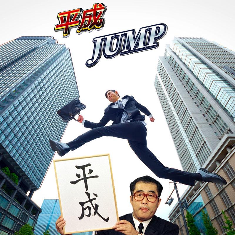 平成JUMP