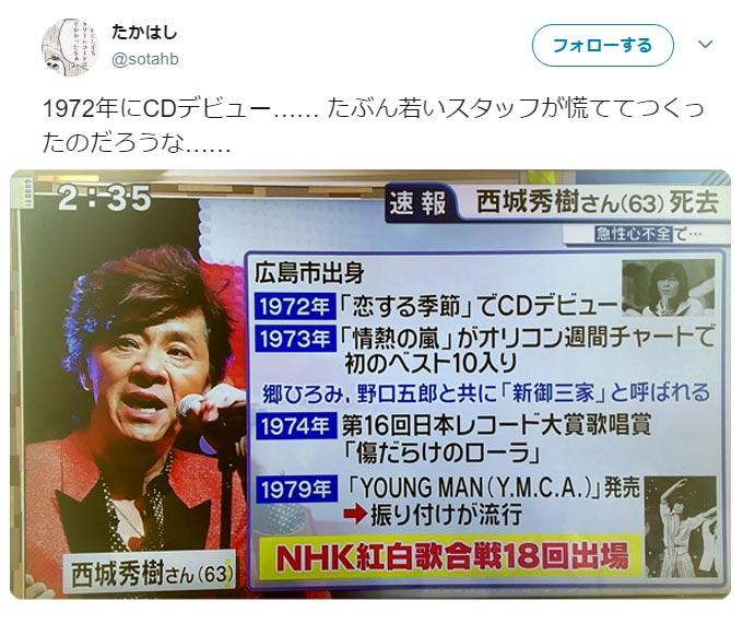 """ヒデキ、1972年「恋する季節」で """"CD"""" デビュー"""