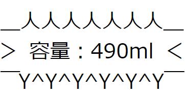 容量:490ml
