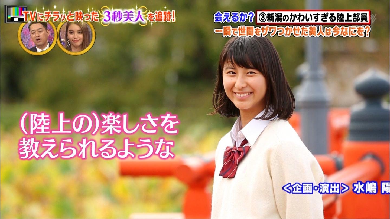 土田菜里香さんがテレビに登場