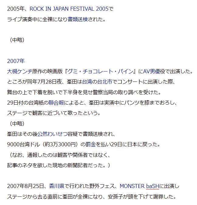 峯田和伸 - Wikipedia