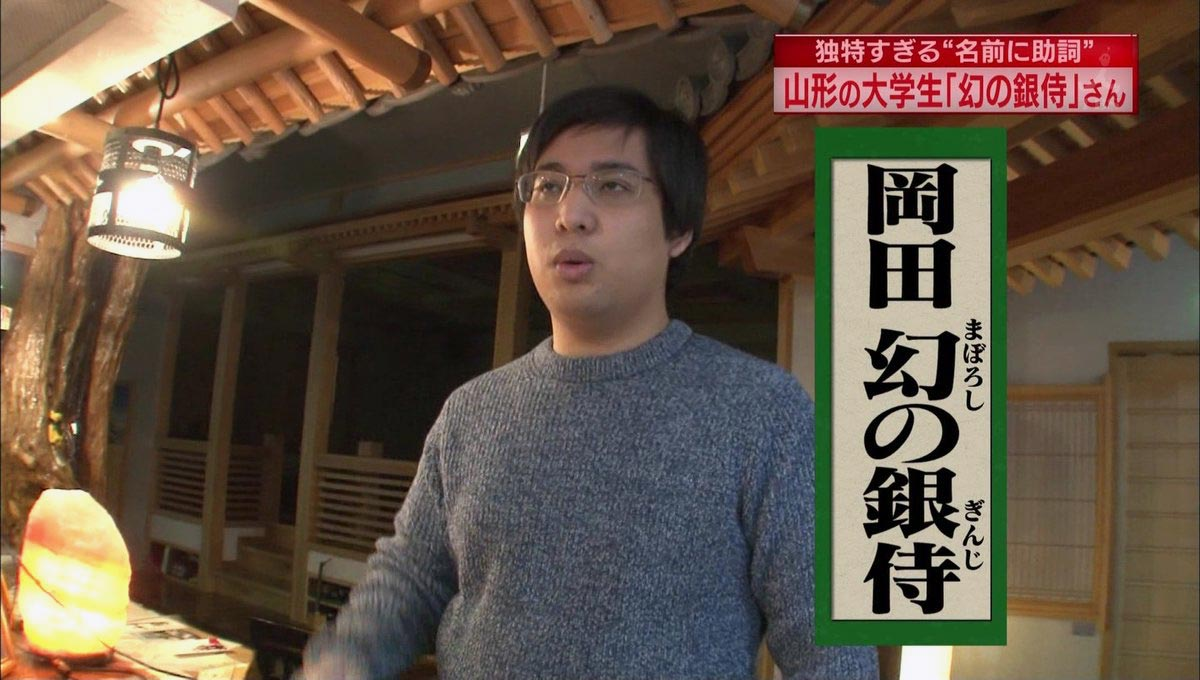 岡田幻の銀侍