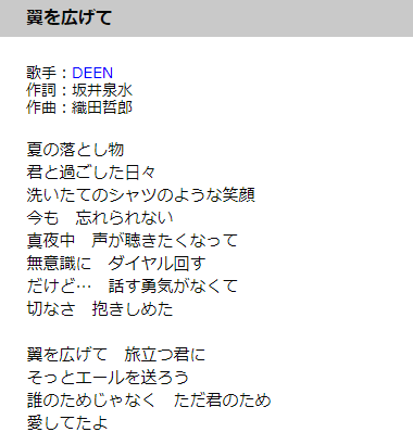 J-POPあるある歌詞