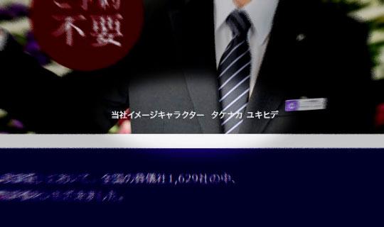 博愛社イメージキャラクター
