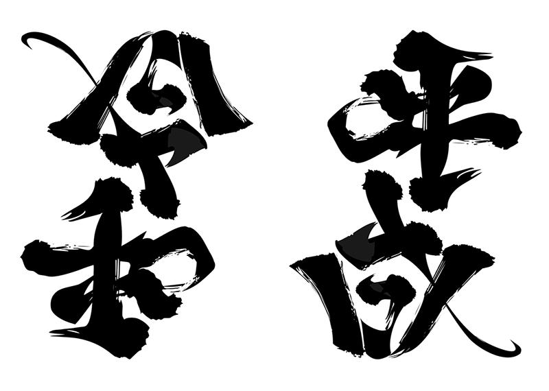 「平成」を逆さにすると「令和」になる文字