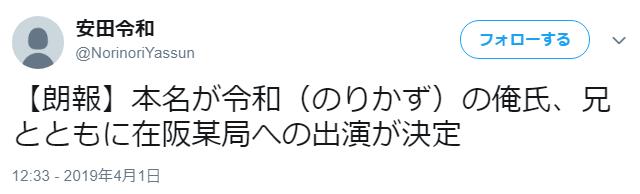 安田令和さんのツイート