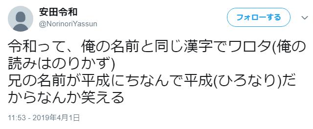 元号兄弟、テレビ出演決定!
