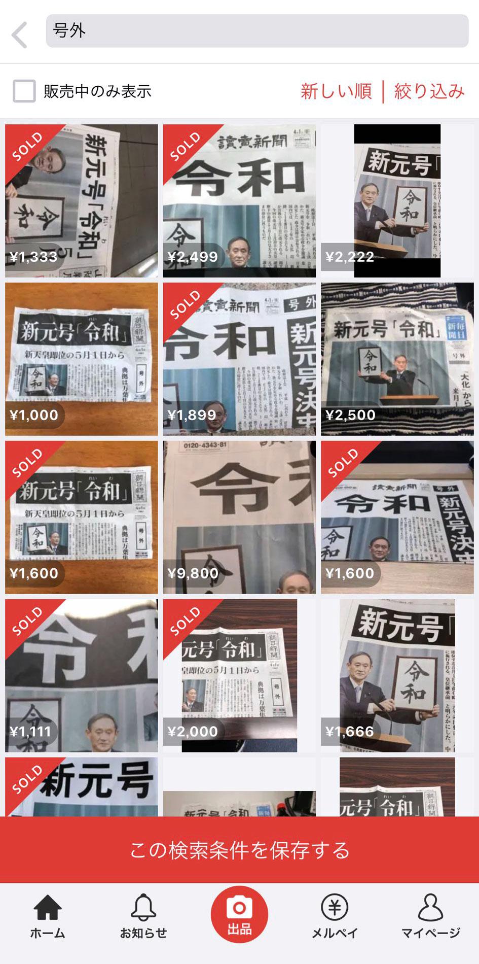 新元号「令和」発表の号外がさっそくメルカリで売られる