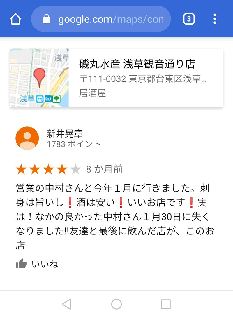 Google Map「磯丸水産 浅草観音通り店」の口コミ