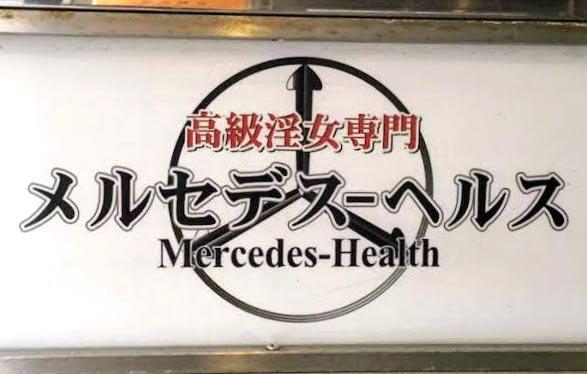 メルセデス-ヘルス