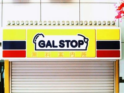 GAL STOP