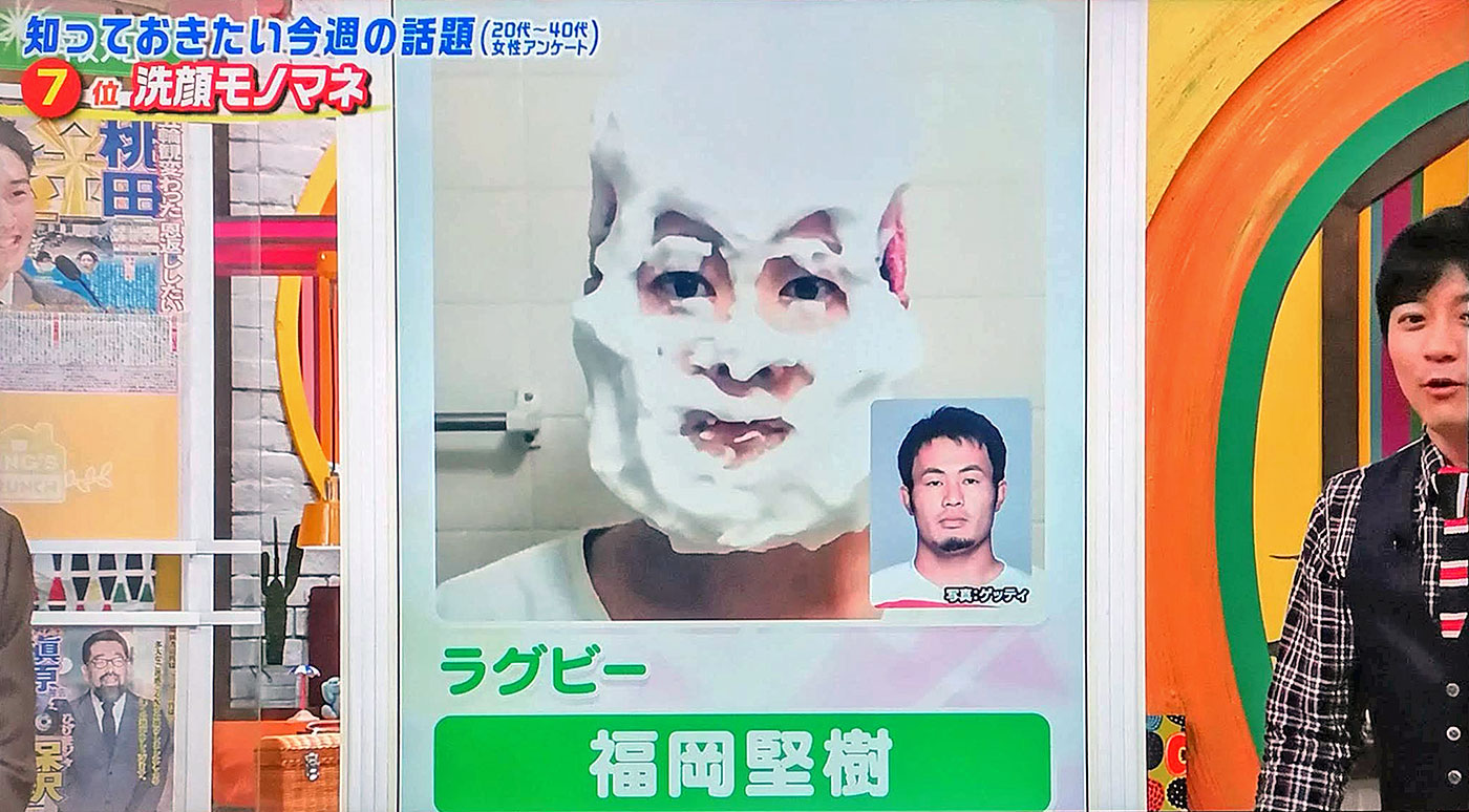 洗顔ものまね・福岡堅樹