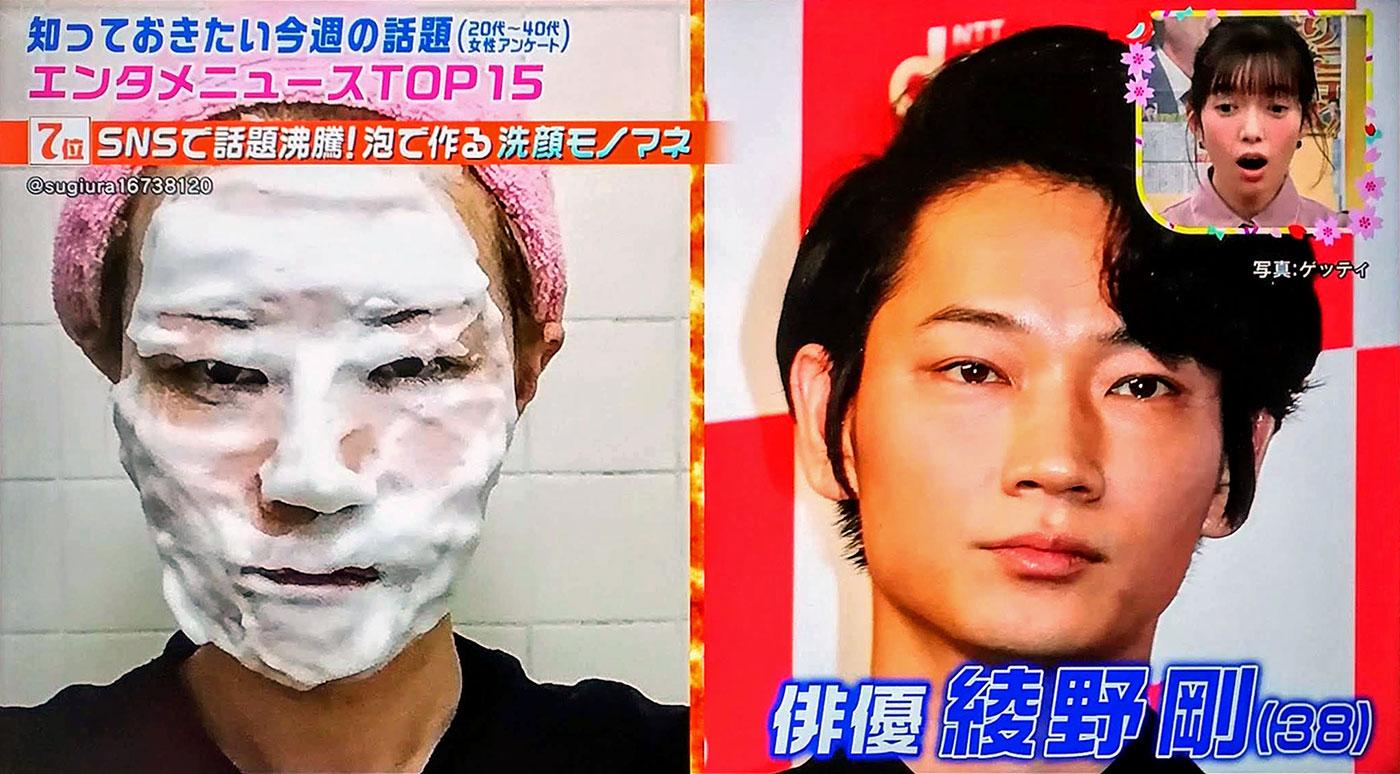 洗顔ものまね・綾野剛